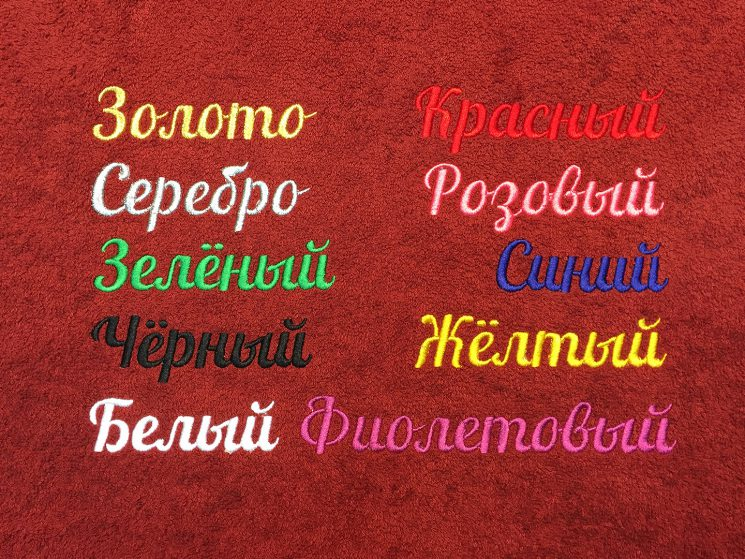 Пример вышивки различными цветами нитей на боровой махре