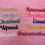 Пример вышивки различными цветами нитей на розовой махре