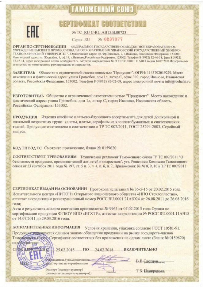 ПРОДУКЦИЯ Изделия швейные платьево-блузочного ассортимента для детей дошкольной и школьной возрастных групп: халаты, платья, сарафаны из хлопчатобумажных и синтетических тканей. Продукция изготовлена в соответствии с TP ТС 007/2011. ГОСТ 25294-2003. Серийный выпуск.