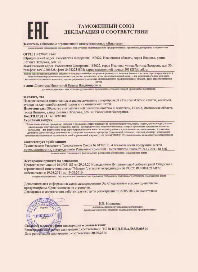 Халат хлопчатобумажный сертификация скачать сертификат гост р ту